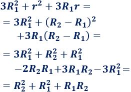 Calculadora online del área y volumen del tronco de cono a partir de sus radios y su altura o generatriz. También, definimos tronco de cono, enumeramos sus elementos y demostramos las fórmulas de su área y volumen. Matemáticas. Geometría.